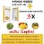 แมงโก้แมงโก้ พลัส หุ่นเพรียว (Mango Mango Plus) thumbnail 4