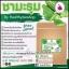 ชามะรุม สมุนไพรลดน้ำหนัก By Healthy tea thumbnail 2