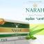 ชานราห์ (Narah Tea) thumbnail 5