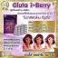 กลูต้าไอเบอร์รี่ (Gluta I-BERRY by chanee puek) thumbnail 2