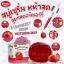 สบู่เซรั่มหน้าสด สูตรสตอเบอร์รี่ (Minako Strawberry Serum Soap) thumbnail 3