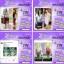 โซลิน อาหารเสริมลดน้ำหนัก+Detox กล่องสีม่วง (Zolin) thumbnail 10