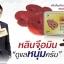 หลินจือมิน ผลิตภัณฑ์เสริมอาหาร (Linhzhimin) thumbnail 2