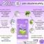 โซลิน อาหารเสริมลดน้ำหนัก+Detox กล่องสีม่วง (Zolin) thumbnail 4
