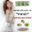 ผลิตภัณฑ์อาหารเสริมลดน้ำหนัก ราจาน่า (Rajana) thumbnail 1
