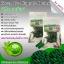ดีท็อกชาเขียว by patty (Green Tea Capsule Detox) ล้างไขมันระเบิดพุงยุบ thumbnail 5