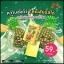 สบู่ไพน์แอพเพิล บอดี้ โซป Pineapple Body Soap Sa-Bu thumbnail 8