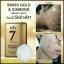 สบู่สกินเซเว่น SKIN 7 SWISS GOLD&DIAMOND BEAUTY SOAP thumbnail 16