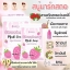 สบู่มาร์คสตอ Strawberry Mask Soap thumbnail 4