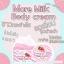 มอมิลค์ ทูโทน (More Milk Body Cream By Fairymilky) thumbnail 3
