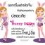 อกฟู ฟิต Bunny DOOM thumbnail 7