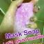สบู่ BFC ออร่า พลัส มาร์สผิวขาว (AURA PLUS MASK SOAP By BFC) thumbnail 9