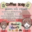 สบู่กาแฟ สูตรเร่งขาว (Coffee soap) thumbnail 3