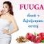 ฟูก้า อาหารเสริมสำหรับผู้หญิง (Fuuga) thumbnail 2