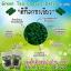 ดีท็อกชาเขียว by patty (Green Tea Capsule Detox) ล้างไขมันระเบิดพุงยุบ thumbnail 3