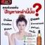 เซรั่มน้ำมันม้าสลายฝ้า Horse Oil Serum By BCS thumbnail 5