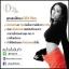 D24 Plus ดี ทเวนตี้โฟว์ พลัส (กล่องส้มใหม่) thumbnail 3