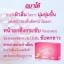 Amado อมาโด้กล่องสีชมพู thumbnail 4
