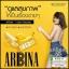 อาบีน่า ดีท็อกนมกล้วย ARBINA BANANA FLAVOUR thumbnail 2