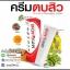 ครีมตบสิว Anti-Acne Massaging Cream By EVE's thumbnail 1