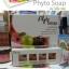 สบู่ไฟโต ซอฟ (Phyto Soap) สเต็มเซลล์ จากแอปเปิ้ล thumbnail 4