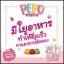 เยลลี่พีโป้ เยลลี่ลดน้ำหนัก PEPO Mayziio thumbnail 11