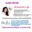 เซรั่ม Dr.Jill G5 Essence เซรั่มครีม แพท ณปภา โปรส่งฟรี EMS thumbnail 10
