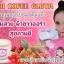 กาแฟยูริคอลลาเจน (Yuri Coffee Gluta) thumbnail 2