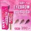 เจลเขียนคิ้ว แฟร์รี่อายบลาว (Fairy Eyebrow Gel) thumbnail 5