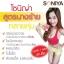 Soniya Slim White & Detox 2 in 1 โซนิญา สูตรนางร้าย thumbnail 2