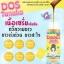 โดสทานาคา (Tanaka booster serum) thumbnail 4