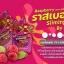 raspberry extra slim By ซาโกะ thumbnail 2