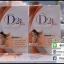 D24 Plus ดี ทเวนตี้โฟว์ พลัส (กล่องส้มใหม่) thumbnail 2