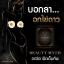 บิวตี้ มิธส์ แผ่นมาส์กบำรุงหน้าอก (Beauty Myth Breast Up Hydrogel Mask) ส่งฟรี EMS thumbnail 3