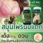 D-Aura Lady Herbs ดีออร่า เลดี้ เฮิร์บ สมุนไพรนมแตก thumbnail 2