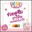 เยลลี่พีโป้ เยลลี่ลดน้ำหนัก PEPO Mayziio thumbnail 4