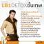 L.B.1 Detox อาหารเสริมดีท็อก ดีเจมะตูม thumbnail 5