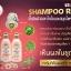 แชมพูเรมิ น้ำมันม้าฮอกไกโด (Remi Horse Oil & 7 Herb Nourishing Shampoo + Treatment) thumbnail 3