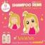 แชมพูเรมิ น้ำมันม้าฮอกไกโด (Remi Horse Oil & 7 Herb Nourishing Shampoo + Treatment) thumbnail 8