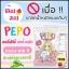 เยลลี่พีโป้ เยลลี่ลดน้ำหนัก PEPO Mayziio thumbnail 2