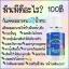 น้ำตบโมชิ คอลลาเจน เอสเซ้นต์ (Mosshii Liquid Collagen Essence) thumbnail 5