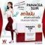 พานาเซีย สลิม ลดน้ำหนัก PANACEA SLIM (W PLUS) thumbnail 9