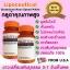 กลูต้าไลโปซีติคอลนาโน LIPOCEUTICAL 30 ซอฟเจล (Glutathione Nano Speed White) thumbnail 4