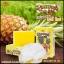 สบู่ไพน์แอพเพิล บอดี้ โซป Pineapple Body Soap Sa-Bu thumbnail 5