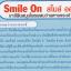 ยาสีฟันสมุนไพรสไมล์ออน (SmileOn Toothpaste) thumbnail 4