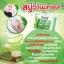 สบู่ว่านมหาเสน่ห์ 3D SOAP (Alo vera100% by fairy milky รุ่นใหม่) thumbnail 5