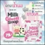มอลลี่ มิลค์ กลูต้า โซป สบู่นมเย็น Milk Gluta Soap BY Mally thumbnail 3