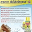 โดสทานาคา (Tanaka booster serum) thumbnail 3