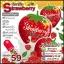 วิตามินสตอเบอรี่ หน้าใส Strawberry Vitamin thumbnail 8