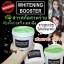 ครีมแลป วาย LAB Y Whitening Booster ครีมสาหร่าย วิตซี โปรส่งฟรี EMS thumbnail 3
